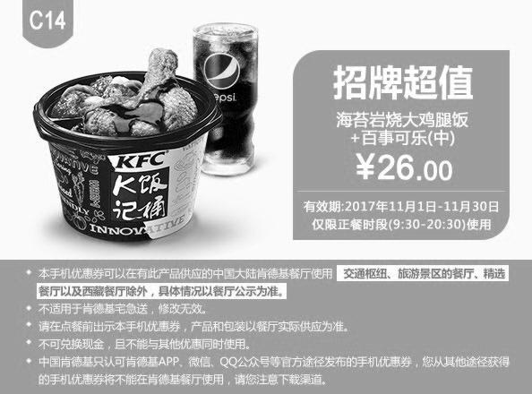 肯德基优惠券(11月肯德基优惠券)C14:海苔岩烧大鸡腿饭+百事可乐(中) 优惠价26元