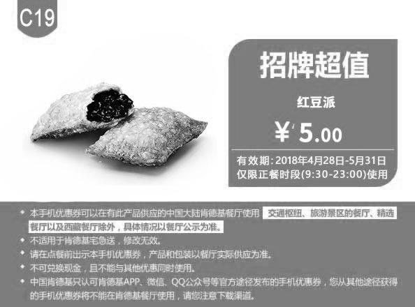 肯德基手机优惠券(3月肯德基优惠券)C19:红豆派 优惠价5元