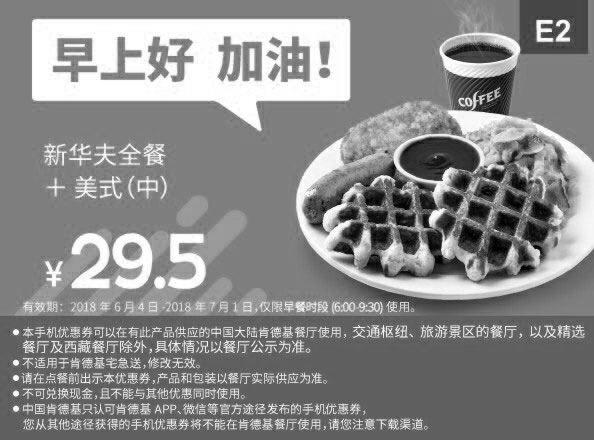 肯德基优惠券(7月肯德基优惠券)早餐券E2:新华夫全餐+美式中 优惠价29.5元