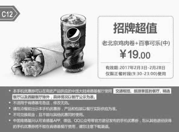 肯德基手机优惠券(肯德基优惠券)C15:老北京鸡肉卷+百事可乐 优惠价19元