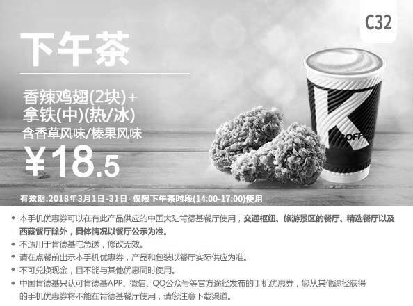 肯德基优惠券(肯德基手机优惠券)C32:香辣鸡翅(2块)+拿铁(中)(热/冰)含香草风味/榛果风味 优惠价18.5元
