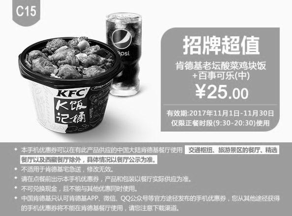 肯德基优惠券(11月肯德基优惠券)C15:肯德基老坛酸菜鸡块饭+百事可乐(中) 优惠价25元