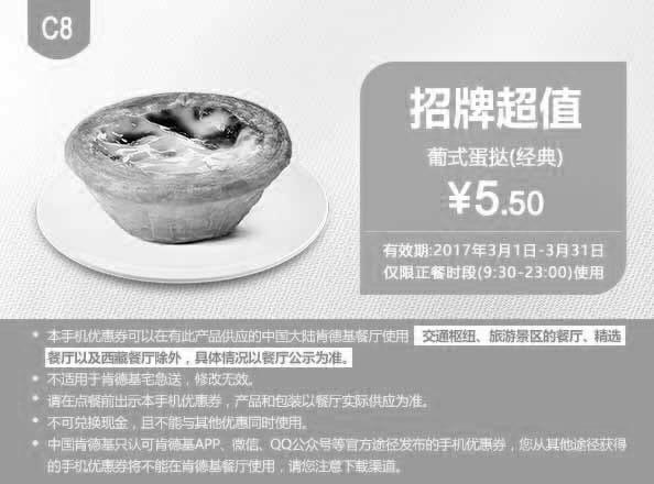 肯德基手机优惠券(3月肯德基优惠券)C8:葡式蛋挞 优惠价5.5元