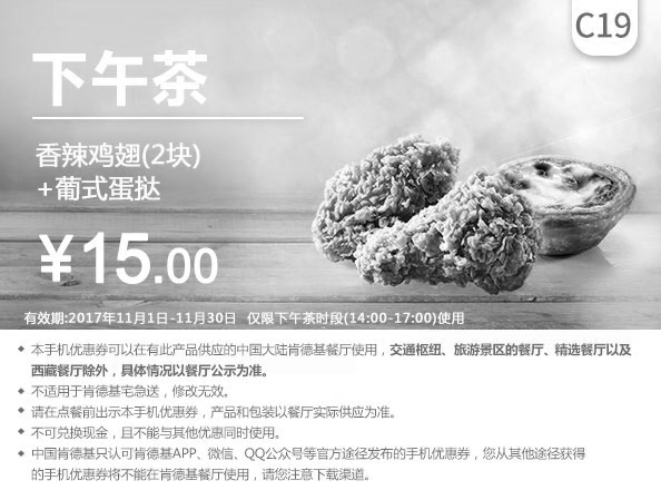 肯德基优惠券(11月肯德基优惠券)C19:香辣鸡翅(2块)+葡式蛋挞 优惠价15元