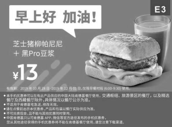 肯德基优惠券(肯德基手机优惠券)E3:芝士猪柳帕尼尼+黑Pro豆浆 优惠价13元