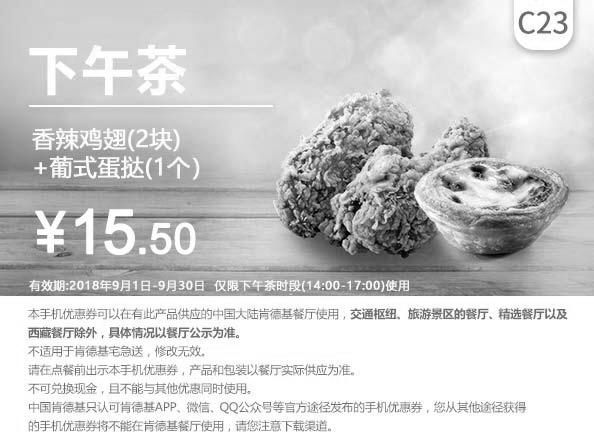 肯德基优惠券(肯德基手机优惠券)C23:下午茶 香辣鸡翅2块+葡式蛋挞 优惠价15.5元