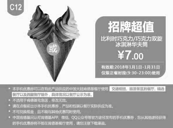 肯德基优惠券(肯德基手机优惠券)C12:比利时巧克力或巧克力双旋冰淇淋华夫筒 优惠价7元