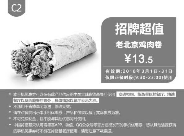 肯德基优惠券(肯德基手机优惠券)C2:老北京鸡肉卷 优惠价13.5元