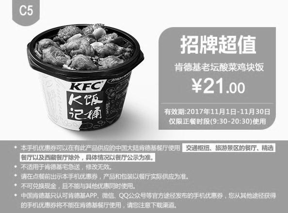 肯德基优惠券(11月肯德基优惠券)C5:肯德基老坛酸菜鸡块饭 优惠价21元