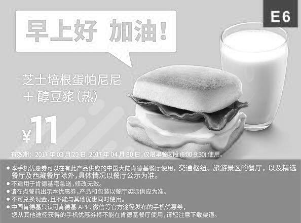 肯德基手机优惠券(早餐特惠)E6:芝士培根蛋帕尼尼+醇豆浆 优惠价11元