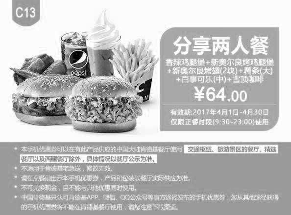 肯德基手机优惠券(4月肯德基优惠券)C13:香辣鸡腿堡+新奥尔良烤鸡腿堡+新奥尔良烤翅(2块)+薯条(大)+百事可乐(中)+雪顶咖啡 优惠价64元