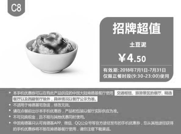 肯德基优惠券(7月肯德基优惠券)C8:土豆泥 优惠价4.5元