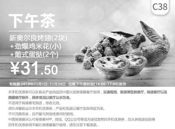 肯德基优惠券(肯德基手机优惠券)C38:新奥尔良烤翅(2块)+劲爆鸡米花(小)+葡式蛋挞(2个) 优惠价31.5元