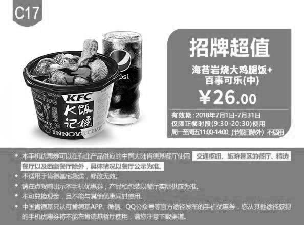 肯德基优惠券(7月肯德基优惠券)C17:海苔岩烧大鸡腿饭+百事可乐中杯 优惠价26元