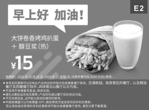 肯德基优惠券(肯德基手机优惠券)E2:大饼卷香烤鸡扒蛋+醇豆浆(热) 优惠价15元