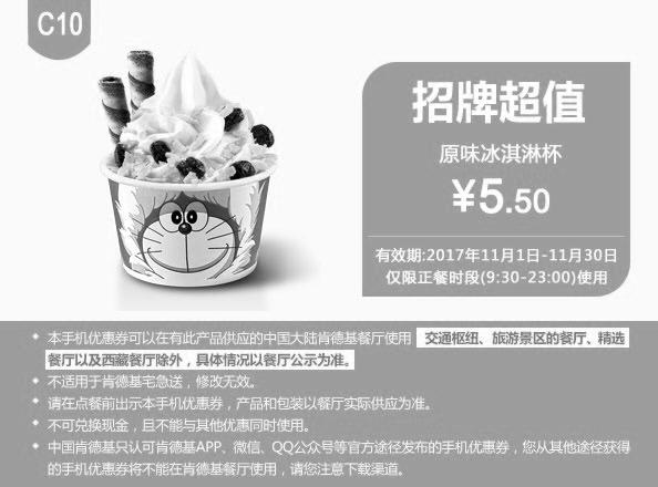 肯德基优惠券(11月肯德基优惠券)C10:原味冰淇淋杯 优惠价5.5元