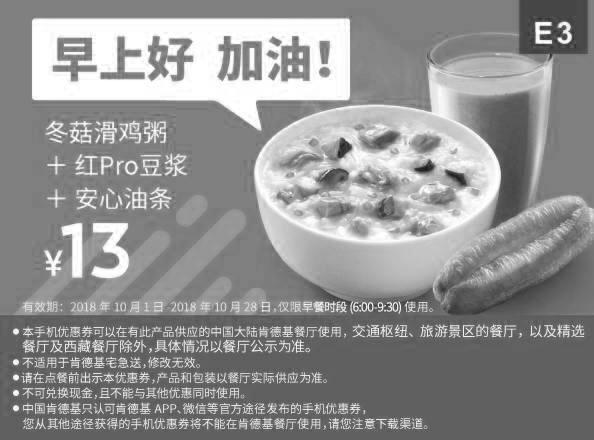 肯德基优惠券(肯德基手机优惠券)E3:冬菇滑鸡粥+红Pro豆浆(热)+安心油条 优惠价13元