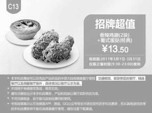 肯德基手机优惠券(3月肯德基优惠券)C13:香辣鸡翅+葡式蛋挞 优惠价13.5元