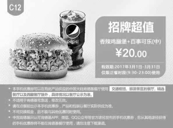 肯德基手机优惠券(3月肯德基优惠券)C12:香辣鸡腿堡+百事可乐 优惠价20元