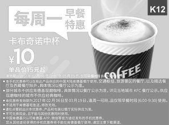 肯德基手机优惠券(早餐特惠)K12:中杯卡布奇诺 优惠价10元