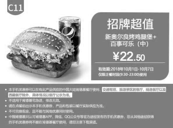 肯德基优惠券(肯德基手机优惠券)C11:招牌超值 新奥尔良烤鸡腿堡+百事可乐 优惠价22.5元
