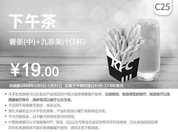 肯德基优惠券(肯德基手机优惠券)C25:薯条(中)+九珍果汁 优惠价19元