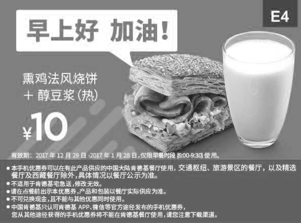 肯德基优惠券(肯德基手机优惠券)E4:熏鸡法风烧饼+热豆浆 优惠价10元