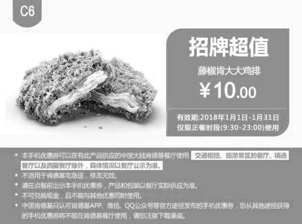 肯德基优惠券(肯德基手机优惠券)C6:藤椒大大鸡排 优惠价10元