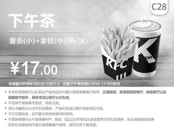 肯德基优惠券(7月肯德基优惠券)下午茶C28:薯条小份+拿铁中杯冷热皆可 优惠价17元