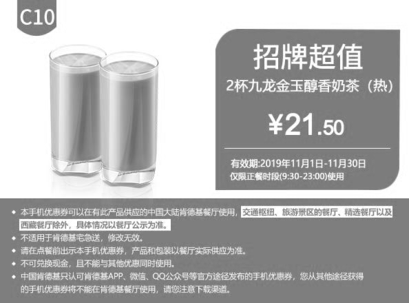 肯德基优惠券(肯德基手机优惠券)C10:2杯九龙金玉醇香珍珠奶茶(热) 优惠价21.5元