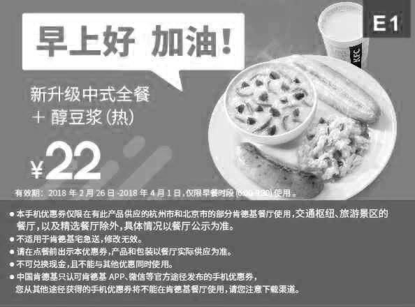 肯德基优惠券(肯德基手机优惠券)E1:新升级西式全餐+醇豆浆(热) 优惠价22元