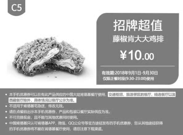 肯德基优惠券(肯德基手机优惠券)C5:招牌超值 藤椒肯大大鸡排 优惠价10元