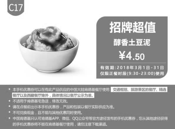 肯德基优惠券(肯德基手机优惠券)C17:醇香土豆泥 优惠价4.5元