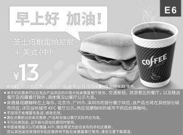 肯德基手机优惠券(早餐特惠)E6:芝士培根蛋帕尼尼+美式(中) 优惠价13元