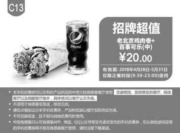 肯德基手机优惠券(5月肯德基优惠券)C13:老北京鸡肉卷+百事可乐 优惠价20元