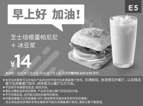 肯德基优惠券(7月肯德基优惠券)早餐券E5:芝士培根蛋帕尼尼+冰豆浆 优惠价14元