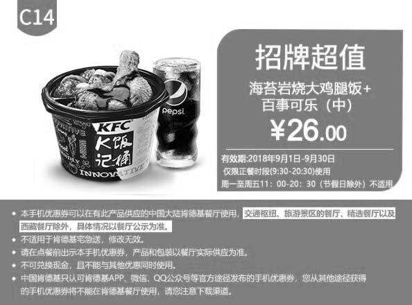 肯德基优惠券(肯德基手机优惠券)C14:招牌超值 海苔岩烧大鸡腿饭+百事可乐 优惠价26元