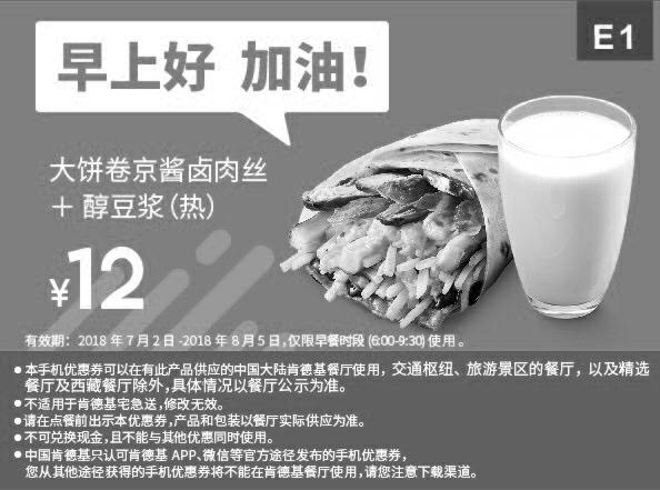 肯德基优惠券(7月肯德基优惠券)早餐券E1:大饼卷京酱卤肉丝+热醇豆浆 优惠价12元