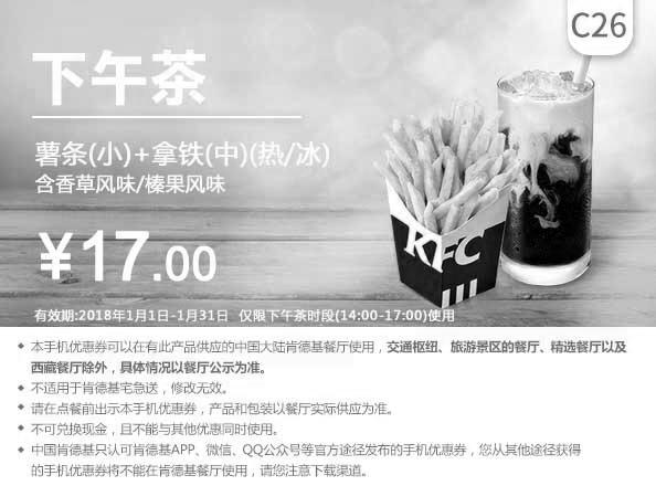 肯德基优惠券(肯德基手机优惠券)C26:薯条(中)+拿铁(中) 优惠价17元