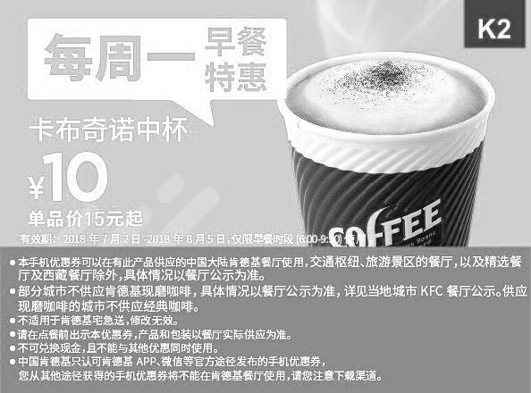 肯德基优惠券(7月肯德基优惠券)早餐券K2:卡布奇诺中杯 优惠价10元