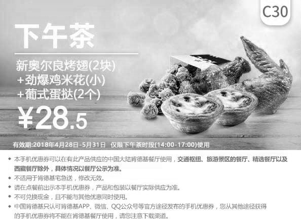 肯德基手机优惠券(5月肯德基优惠券)C30:新奥尔良烤翅+劲爆鸡米花+葡式蛋挞 优惠价28.5元