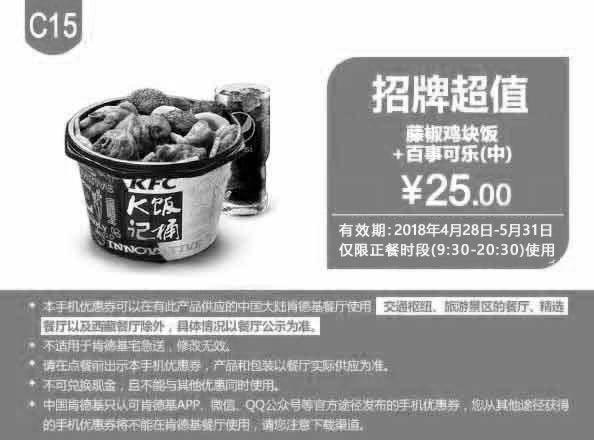 肯德基手机优惠券(5月肯德基优惠券)C15:藤椒鸡块饭+百事可乐 优惠价25元