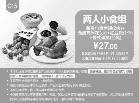 肯德基手机优惠券(3月肯德基优惠券)C15:两人小食组 优惠价27元