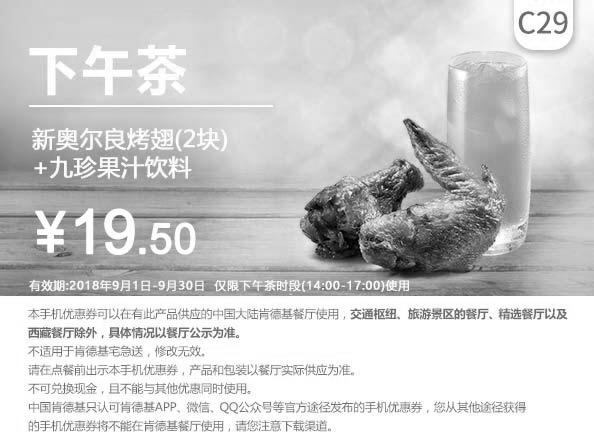 肯德基优惠券(肯德基手机优惠券)C29:下午茶 新奥尔良烤翅2块+九珍果汁 优惠价19.5元