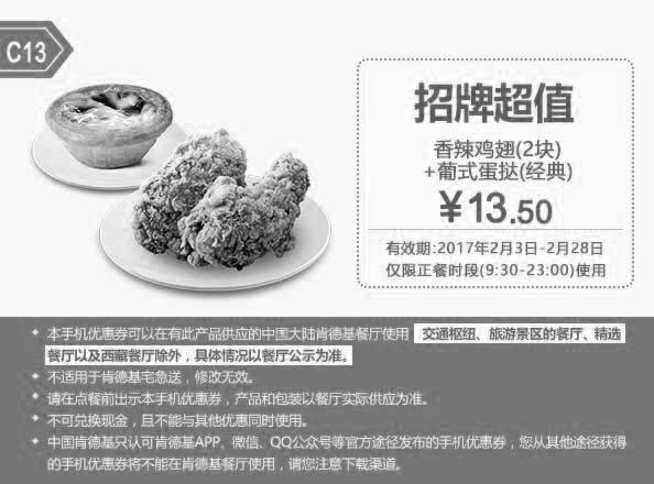 肯德基手机优惠券(肯德基优惠券)C13:香辣鸡翅+葡式蛋挞 优惠价13.5元