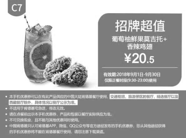 肯德基优惠券(肯德基手机优惠券)C7:招牌超值 葡萄柚鲜果莫吉托+香辣鸡翅 优惠价20.5元