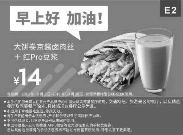 肯德基优惠券(肯德基手机优惠券)E2:大饼卷京酱卤肉丝+红Pro豆浆 优惠价14元