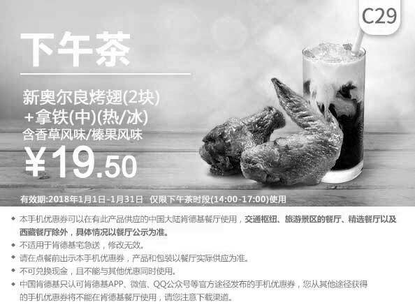 肯德基优惠券(肯德基手机优惠券)C29:新奥尔良烤翅+拿铁(中) 优惠价19.5元