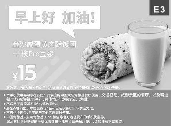 肯德基优惠券(肯德基手机优惠券)E3:金沙咸蛋黄肉酥饭团+核Pro豆浆 优惠价15元
