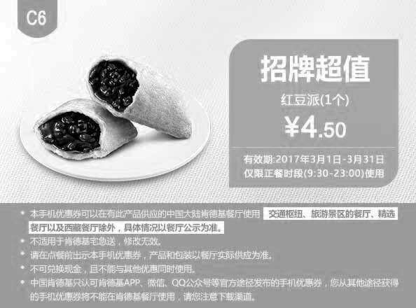肯德基手机优惠券(3月肯德基优惠券)C6:红豆派 优惠价4.5元